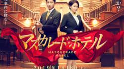 映画『マスカレード・ホテル』、木村拓哉がホテルマンに。最新映像が解禁