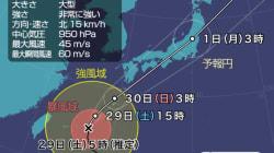 大型の台風24号、沖縄で暴風。