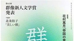 盗用疑惑の芥川賞候補作、講談社が全文公開へ 「盗用や剽窃にあたらない」と反論