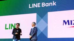 LINEが銀行業に参入 みずほと連携、2020年開業へ