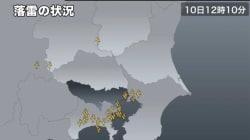東京都心など関東南部で、雷多発 ゴロッとなったら屋内へ
