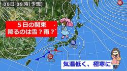 関東地方、5日(金)に雪の予報 都心の天気は?