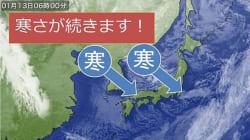 厳しい寒さ続く 関東から東海、近畿、九州は10度未満、北海道は真冬日多く