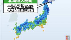 強い冷え込み 北海道では−14.7℃ 全国の4割超で冬日に