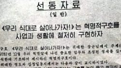 北朝鮮、市民に我慢を強いる文書「我々式で生きて」「南への依存心に反対しよう」
