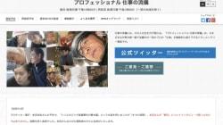 ハリル解任、本田は語らず NHKが「プロフェッショナル