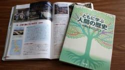 「子どもが読んで楽しい教科書に」 現場の教師が知恵を絞った「学び舎」の歴史教科書、次回検定に向けた改訂作業の支援募る