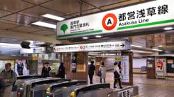 都営浅草線、全線で運転見合わせ 京成押上駅で設備故障