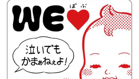 「いい育児の日」に合わせて配布。「泣いてもいいよ!」ステッカーが14県の方言に対応したよ