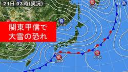 春分の日、関東甲信を中心に大雪に