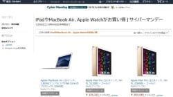 アマゾン、年末恒例の「サイバーマンデーセール」 iPad ProやMacBook