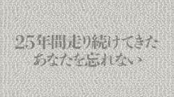 安室奈美恵さんに25年分の「arigatou」を伝えたい。「916」に向けてファン有志が企画、賛同者続々