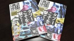 「泉南石綿村」「ゆきゆきて、神軍」…ドキュメンタリーの鬼才、原一男とは何者か。庵野秀明、辺見庸らが語る「全仕事」が本に