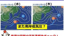 関東、解ける間もなくまた雪が降る?