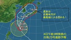台風25号の三連休への影響は? 近畿は暴風域か 進路予報