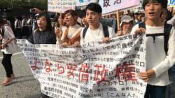 新しい未来を求めるデモ〜若者たちの思い