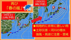 再び「春の嵐」、局地的に激しい雨や雷雨も 各地の天気は?
