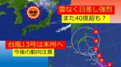 台風13号が発生。9日(木)にも本州接近か?