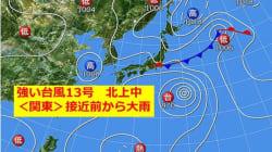 台風13号、東京など関東は接近前から大雨に