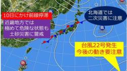 台風22号「マンクット」発生 大雨、近畿3府県に緊急メッセージ発表