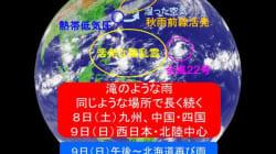 九州、中四国では8日(土)、滝のような大雨。9日(日)には北海道の地震被災地でも雨の恐れ