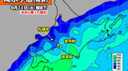 北海道は、9月10日(月)にかけて強い雨の恐れ 冷え込みにも注意が必要