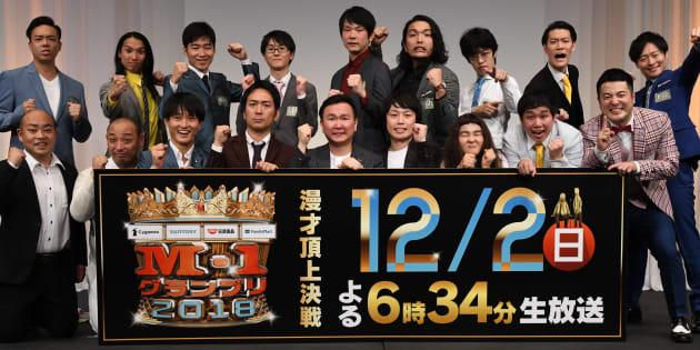 「M-1グランプリ2018」決勝進出者9組