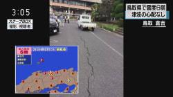 Le Japon secoué par un séisme de magnitude