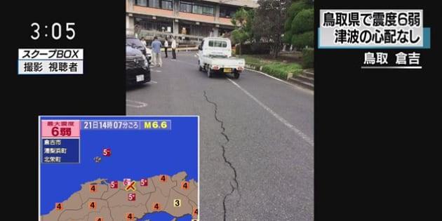 Une capture d'écran de la chaîne japonaise NHK montrant les premiers dégâts du séisme, vendredi 21 octobre.