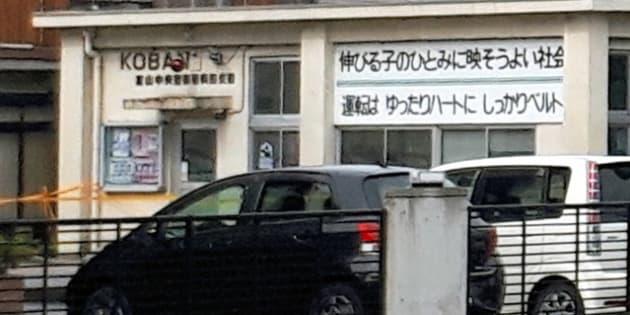 警察官が刺された富山県警奥田交番=2018年6月26日午後3時20分、富山市久方町、竹田和博撮影