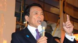 麻生太郎副総理、街頭演説でふたたび「武装難民」発言