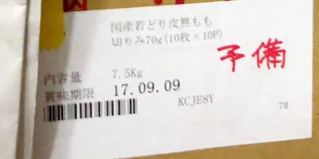 由起食品の冷凍庫内で保管されていた鶏肉の段ボールに貼られたラベル。今年1月9日以降に撮影されたが、賞味期限が「17.09.09」と記されていた=東京都品川区、関係者提供
