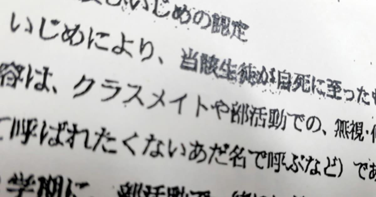 5e73169ca4c74 Asahi 中学2年生女子の自殺原因を「いじめ」と認定した加古川市いじめ問題対策委員会の報告書(概要版)  兵庫県加古川市立中学2年の女子生徒(当時14)が昨年9月 ...