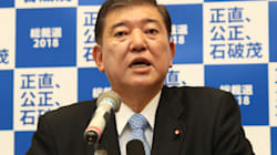 石破茂氏が自民党総裁選に出馬表明