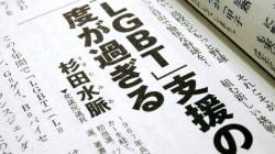 杉田水脈氏への批判は「見当外れの大バッシング」 新潮45が掲載へ