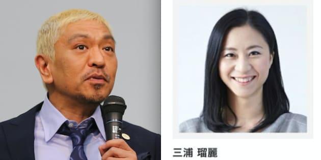 松本人志(左)と三浦瑠麗氏