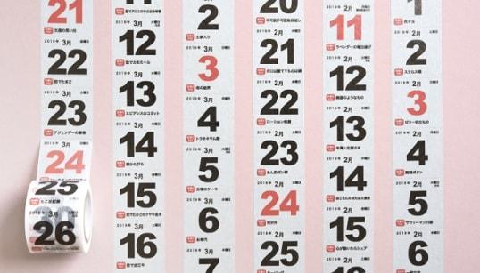 日めくりカレンダーが、マスキングテープになった。元旦から大晦日、毎日が違うデザインに