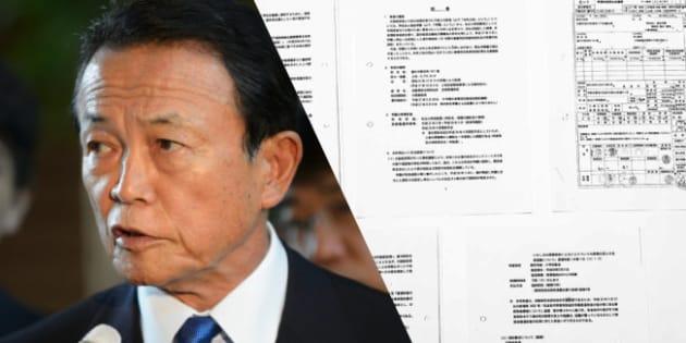 2017年8月29日の麻生太郎・財務相/2017年2月に国有地をめぐる問題が発覚後、財務省が国会議員らに開示した決済文書のコピー。