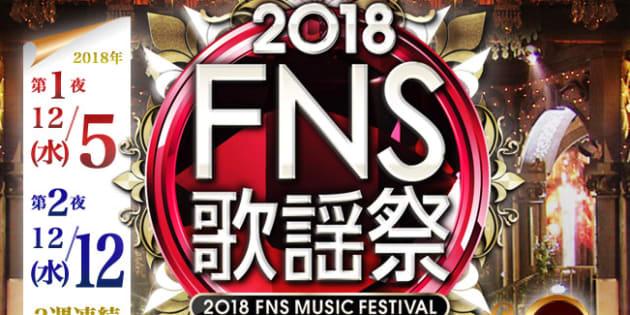 「2018年FNS歌謡祭」公式サイトより