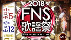 「FNS歌謡祭」出演アーティストは?第1弾が発表(一覧)