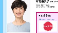 有働由美子アナ、「あさイチ」卒業と報じられる