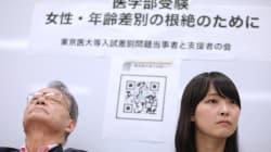 得点操作で不合格の100人を入学許可へ 東京医科大