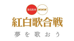 紅白歌合戦・曲順一覧(2017)