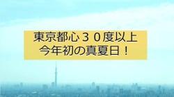 東京都心で30度超え 真夏日を観測