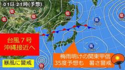 梅雨明けの関東は暑さに警戒。沖縄には台風7号が接近する見込み