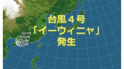 台風4号「イーウィニャ」発生