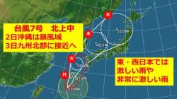 【台風7号】暴風に警戒 激しい雨も