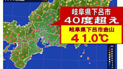 岐阜県下呂市金山で41.0℃、41度以上は熊谷に続き今年2度目