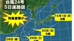 台風24号、週末から日本列島直撃のおそれ 進路が東寄りに