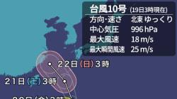 台風10号、7月21日ごろ沖縄に接近